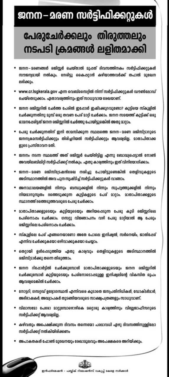 certificates birth kerala